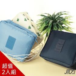 JIDA 輕生活多彩防水手提大容量化妝包/收納包2入(隨機出貨)