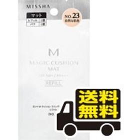 ☆メール便・送料無料☆ミシャ M クッションファンデーション マット レフィル NO.23(15g) 代引き不可 送料無料(bea-15249-8809581467675