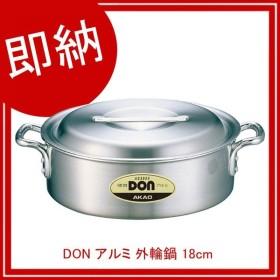 DON アルミ 外輪鍋 18cm【 AKAO アルミ鍋 大鍋 煮込み鍋 炊き出し 】