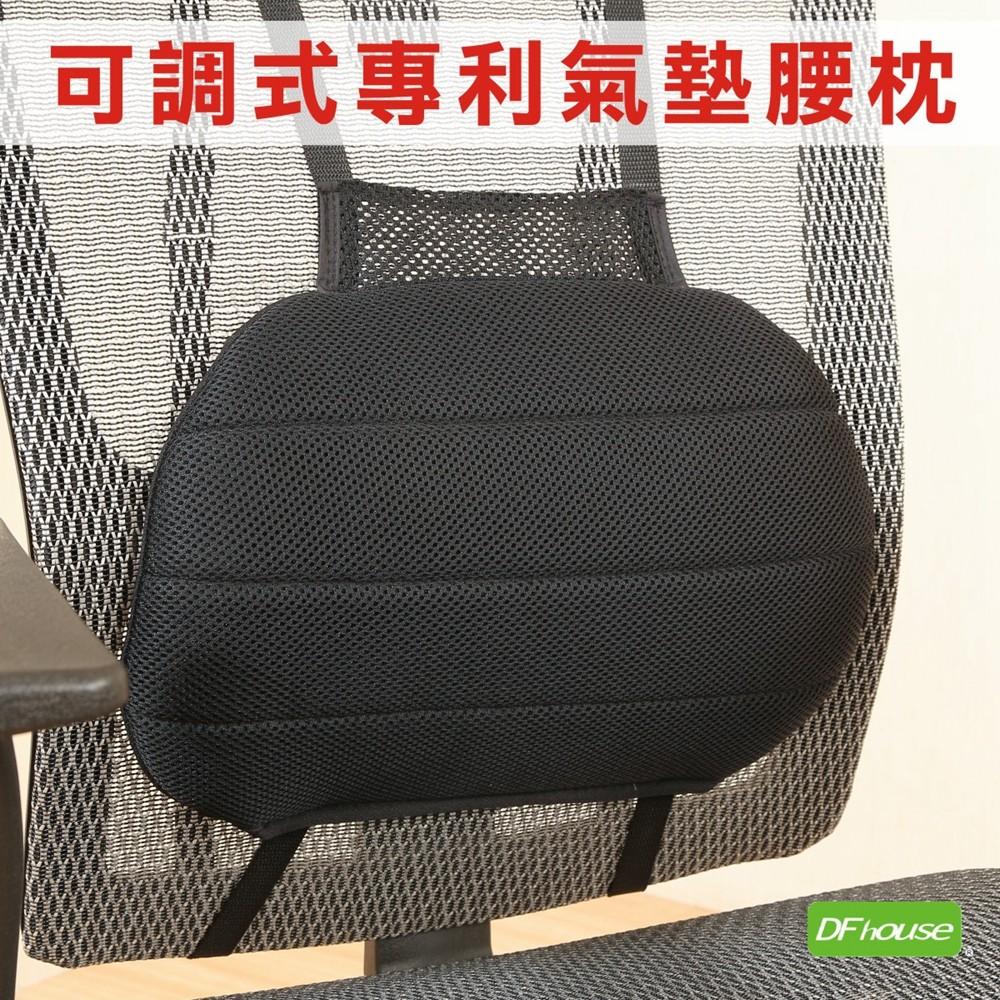 dfhouse辦公椅專利氣墊腰枕 辦公椅 書桌椅 電腦椅 腰枕 腰靠 氣墊