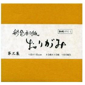 古川紙工 彩色和紙おりがみ 第三集 大 QO05 1セット(2袋) (直送品)