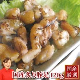 国産 炙り豚足 豚足 トンソク 利他フーズ 安心 安全 おいしい 美味しい お取り寄せグルメ つまみ おつまみ 食べ物 惣菜