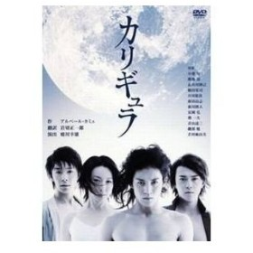 DVD/趣味教養/カリギュラ (リーフレット付)