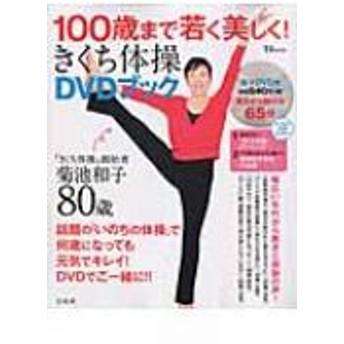 菊池和子/100歳まで若く美しく! きくち体操dvdブック Tjmook