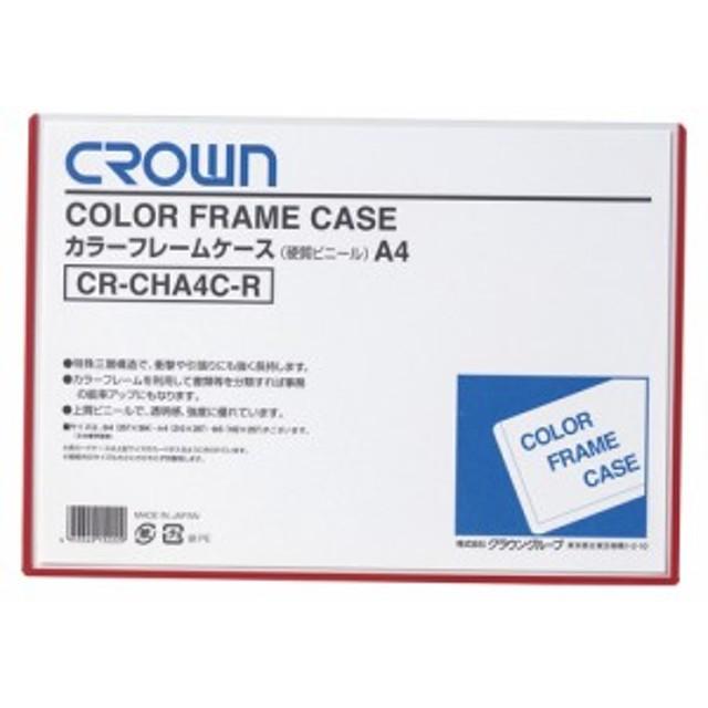 クラウン カラーフレームケース A4 赤 CR-CHA4C-R【返品・交換・キャンセル不可】【イージャパンモール】