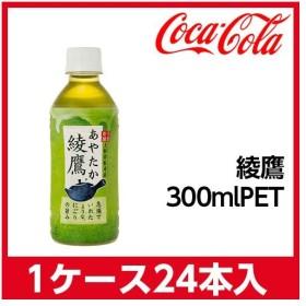 代引不可 コカ・コーラ 綾鷹 300mlPET