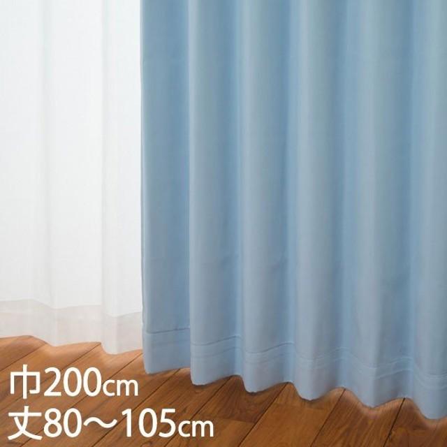 カーテン 遮光カーテン | カーテン ドレープ ライトブルー 形状記憶 遮光1級 ウォッシャブル 防炎 遮熱 巾200×丈80〜105cm DP338 KEYUCA ケユカ