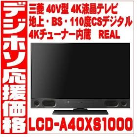 LCD−A40XS1000【新品・未開封・メーカー保証あり】三菱 40V型 地上・BS・110度CSデジタル 4K液晶テレビ 4Kチューナー内蔵 REAL