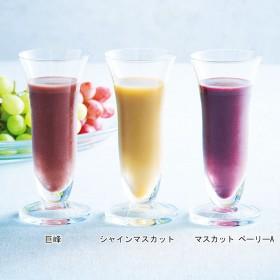 【婦人画報】食べるぶどうジュース 3種3本セット