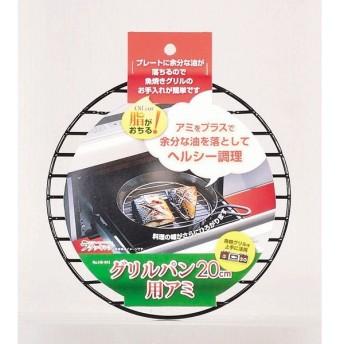 パール金属 ラクッキング グリルパン20cm用アミ【】