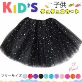 2019新作 cream大人気 チュールスカート キッズ カラフル ボリューム感 お姫様 女の子 イベント ダンス衣装 子供用