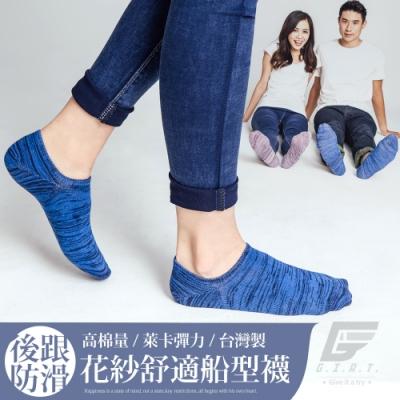 GIAT台灣製後跟防滑花紗萊卡船型襪(男女適用)-藍色
