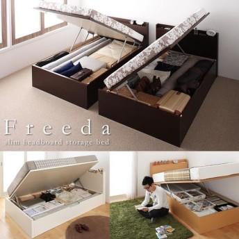 ガス圧式収納ベッド ガス圧式 セミシングル 収納付き Freeda フリーダ スリム棚タイプ 日本製 国産