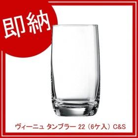 ヴィーニュ タンブラー 22 (6ケ入) C&S G3658