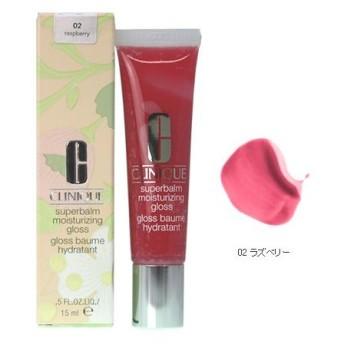 (香水/コスメ) CLINIQUE クリニーク スーパーバームモイスチャライジング リップグロス02 ラズベリー