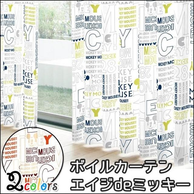 ディズニー ボイルカーテン 2枚組 「ボイル エイジdeミッキー」uni(既製品) 幅100×丈133cm ミッキーマウス レースカーテン 英字