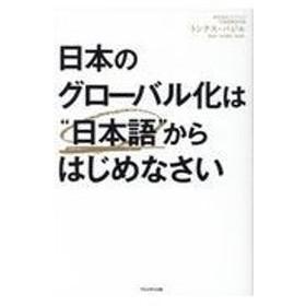 """日本のグローバル化は""""日本語""""からはじめなさい/トンクス・バジル"""
