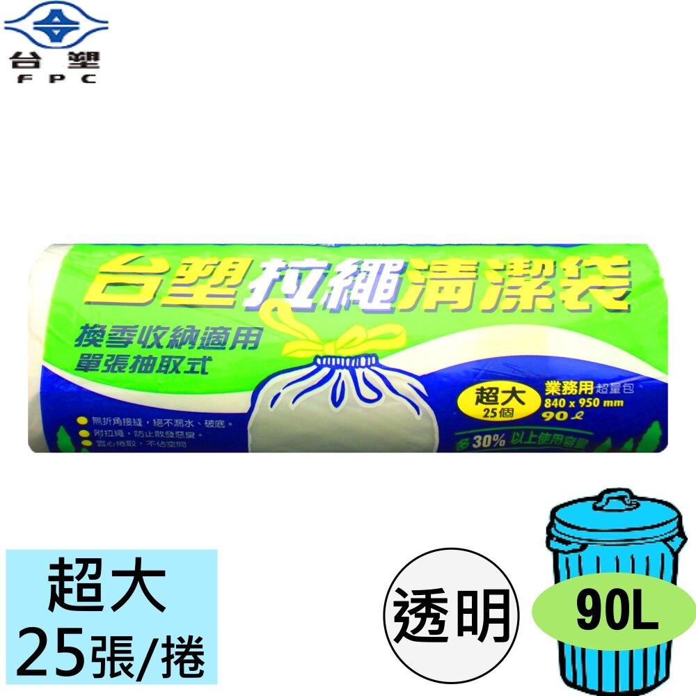 台塑 拉繩 清潔袋 垃圾袋 (超大) (透明) (超量包) (90L) (84*95cm)