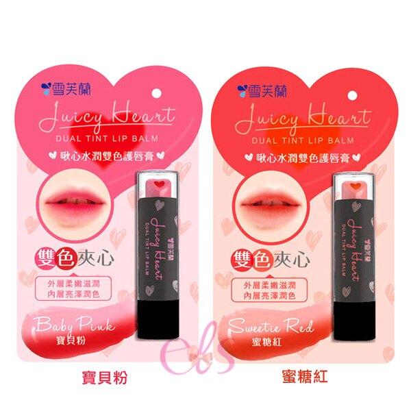 雪芙蘭 啾心水潤雙色護唇膏 3.5g 蜜糖紅/寶貝粉 兩款供選 ☆艾莉莎ELS☆