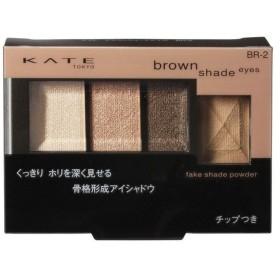 カネボウ KATE(ケイト)ブラウンシェードアイズ BR-2 スキニー
