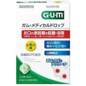 サンスター株式会社 GUM(ガム) メディカルドロップ レモン味 24粒(4粒×6包)入 【医薬部外品】<口とのどの原因菌を殺菌消毒。口臭も除去>