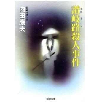 讃岐路殺人事件 長編推理小説 光文社文庫/内田康夫(著者)