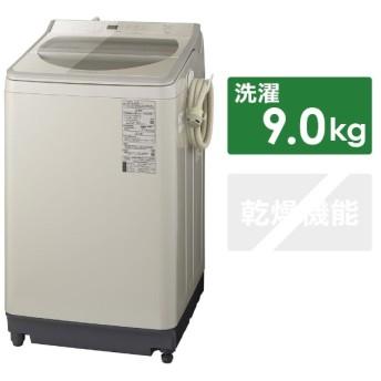 NA-FA90H7-C 全自動洗濯機 ストーンベージュ [洗濯9.0kg /乾燥機能無 /上開き]