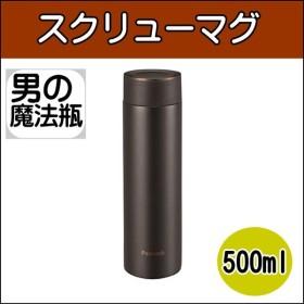 ステンレスボトル スクリューマグ 水筒 男の魔法瓶 AMS50BT 直飲 マグボトル 保温 保冷 ピーコック おしゃれ