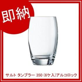 サルト タンブラー 350 (6ケ入) アルコロック G3609(C)/C2130(F)