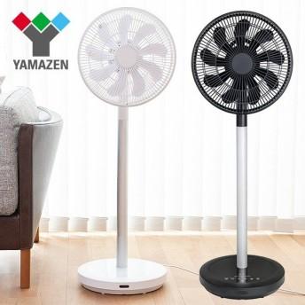 30cmDCハイポジションリビング扇風機 風量8段階 (リモコン) 扇風機 DC扇風機 DC扇 リビングファン 山善 YAMAZEN 【あすつく】