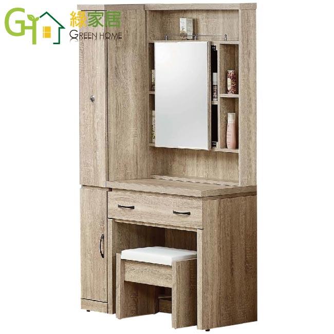 【綠家居】邁斯里 時尚3.9尺多功能化妝台/鏡台組合(二色可選+含化妝椅+側拉鏡櫃)