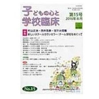 子どもの心と学校臨床 第15号 / Books2  〔本〕