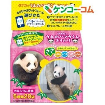 田中 うえのパンダくんふりかけ ( 20袋入 )/ 田中