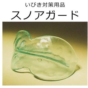 いびき・歯ぎしり防止マウスピース スノアガード
