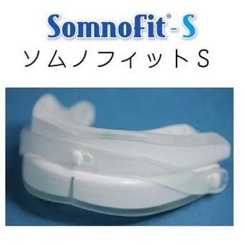 いびき・歯ぎしり防止マウスピース ソムノフィット S スイス製 (マウスピース経験者向け)
