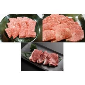 BA55◇淡路ビーフ(神戸ビーフ)焼き肉食べ比べセット(計1kg)