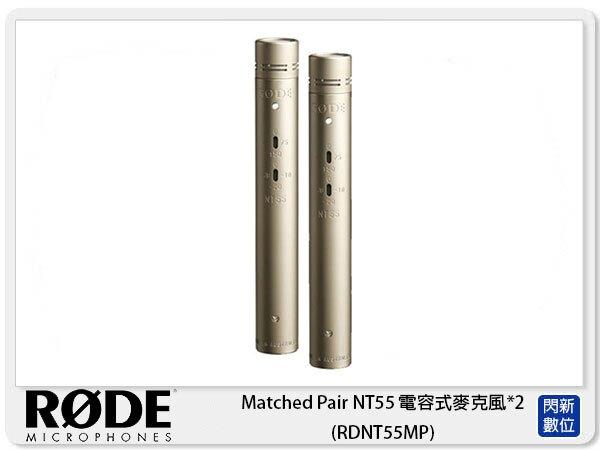 【滿3000現折300+點數10倍回饋】接單進貨~ RODE 羅德 Matched Pair NT55 電容式麥克風*2 (RDNT55MP 公司貨)