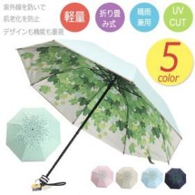 日傘 折りたたみ 遮光 UV 傘 レディース 晴雨兼用傘 紫外線 対策 uvカット 遮熱 傘大きい 軽量 丈夫 折り畳み傘 遮光効果 カサ かわいい