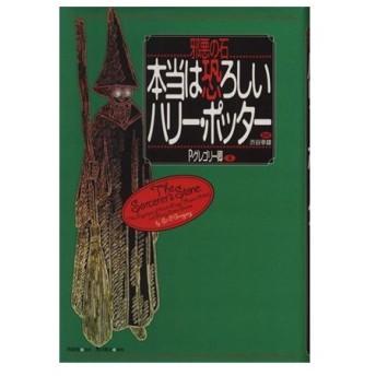 邪悪の石:本当は恐ろしいハリー・ポッター/P.グレゴリー(著者),渋谷幸雄(著者)