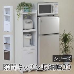 [直送]すきま 隙間収納 キッチン ミニ 食器棚[fkc-0531][キッチン家電収納/家電ラック/家電収納棚][送料無料][TLB]※他商品との同梱不可