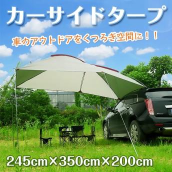 車 タープ サイド キャンプ カーサイドタープ 耐水圧3000mm テント アウトドア スクリーン ルーフ 車中泊 リアゲート取り付け可能 汎用 日よけ od326