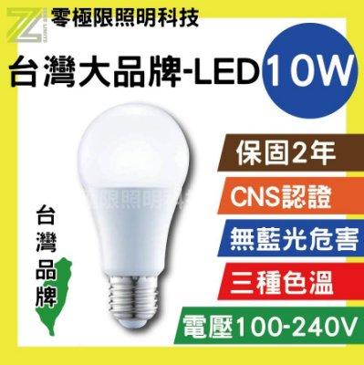 附發票✦30顆超取免運【高亮度LED 10W球泡】限量促銷 保固兩年 LED燈泡 無藍光 自然光 台灣CNS認證 零極限