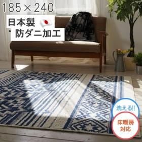 ラグ 洗える スミノエ アルテガ 西海岸デザイン 日本製  ワンルーム リビング 丸洗い 防ダニ 床暖房対応 オールシーズン ブルー ホワイト  3畳 185×240cm