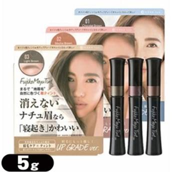 【さらに選べるおまけ付き】【消えない眉毛】フジコ マユ ティントSV(Fujiko MayuTint SV)5g 全3色 - 眉毛をケアしながら自然に色づくア