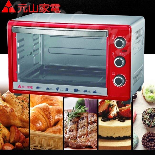【元山】30L旋風式電烤箱YS-5300OT《刷卡分期+免運》