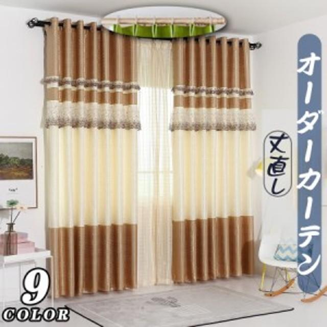 カーテン 遮光カーテン 断熱 遮熱 フック レース プライバシー保護 防炎 防音 おしゃれ 丈直し UVカット
