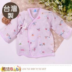 魔法Baby 嬰兒內著 台灣製純棉紗布四季穿護手肚衣~b0195