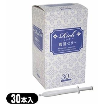【即日発送】◆【潤滑ゼリー/ローション】リッチ(Rich)潤滑ゼリー 30本入り - 個包装・使い捨てタイプ。無味・無臭。乳酸、ヒアルロン酸N