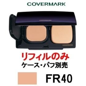 【 定形外 送料無料 】 カバーマーク フローレスフィット 【 FR40 】 リフィル / ケース 別 SPF35 ・ PA+++