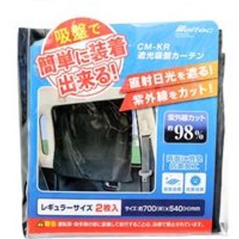 【カー用品】Meltec(メルテック) 遮光 吸盤カーテン レギュラー CM-KR 1袋(2枚入)(直送品)